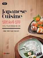 도서 이미지 - 일본요리 실무 개정판