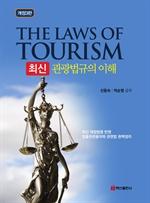 도서 이미지 - 최신 관광법규의 이해 개정판 3판