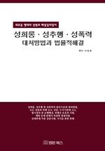 도서 이미지 - 성희롱, 성추행, 성폭력 대처방법과 법률적해결