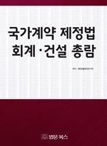 도서 이미지 - 국가계약 제정법 회계 건설 총람