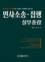 도서 이미지 - 민사소송 집행 실무총람