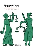 도서 이미지 - 법정증언의 이해