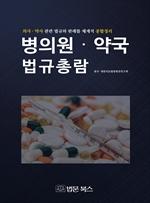 도서 이미지 - 병의원·약국 법규총람