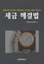도서 이미지 - 세금 해결법