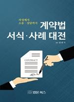 도서 이미지 - 계약법 서식ㆍ사례 대전