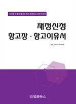 도서 이미지 - 재정신청 항고장ㆍ항고이유서