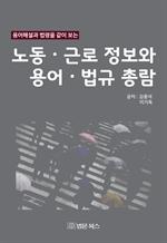 도서 이미지 - 노동 근로 정보와 용어 법규 총람