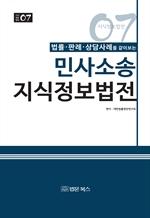 도서 이미지 - 민사소송 지식정보법전