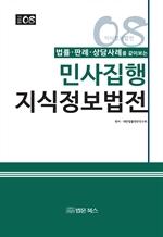 도서 이미지 - 민사집행 지식정보법전