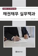 도서 이미지 - (채권회수 및 대부업 해결) 채권채무 실무백과