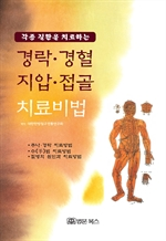 도서 이미지 - (각종 질환을 치료하는)경락 경혈 지압 접골 치료비법