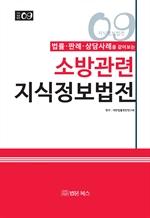 도서 이미지 - (법률·판례·상담사례를 같이보는)소방관련 지식정보법전