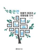 도서 이미지 - 가족관련 법률적 해결과 생활벌률 지식