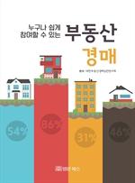 도서 이미지 - (누구나 쉽게 참여할 수 있는)부동산경매