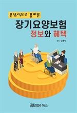 도서 이미지 - (문답식으로 풀어본)장기요양보험 정보와 혜택