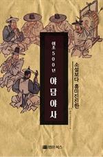 도서 이미지 - (소설보다 흥미진진한) 이조 500년 야담야사