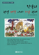 도서 이미지 - (이야기식으로 구성한) 한국의 전설·해학·야사·기담전서