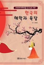 도서 이미지 - 한국의 해학과 육담