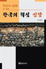 도서 이미지 - (한권으로 섭렵할 수 있는) 한국의 핵심 민담