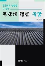 도서 이미지 - (한권으로 섭렵할 수 있는) 한국의 핵심 속담