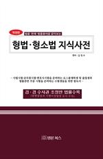 도서 이미지 - (법률·판례·법률용어를 같이보는) 형법·형소법 지식사전