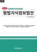 도서 이미지 - (법률·판례·법률용어를 같이보는) 형법지식정보법전