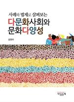 도서 이미지 - (사례와 법제로 살펴보는) 다문화사회와 문화다양성