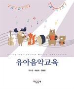 도서 이미지 - 유아음악교육