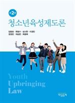 도서 이미지 - 청소년육성제도론 2판