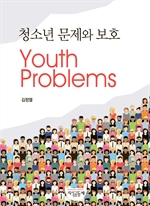 도서 이미지 - 청소년 문제와 보호