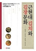 도서 이미지 - 근현대 김치와 김장문화