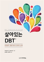 도서 이미지 - 살아있는 DBT®