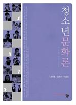 도서 이미지 - 청소년문화론