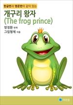 도서 이미지 - 개구리 왕자(The frog prince)