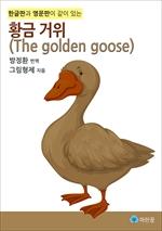도서 이미지 - 황금 거위(The golden goose)