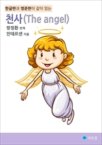 도서 이미지 - 천사(The angel)