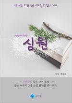 도서 이미지 - 심원