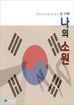 도서 이미지 - 김구의 나의 소원