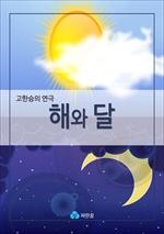 도서 이미지 - 고한승의 연극 해와 달