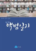 도서 이미지 - 김구의 백범일지