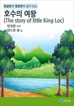도서 이미지 - 호수의 여왕 The story of little King Loc-영어도