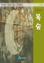 도서 이미지 - 김동인의 목숨
