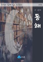 도서 이미지 - 동해: 주석과 함께 읽는 한국문학
