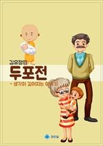 도서 이미지 - 김유정의 두포전