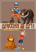 도서 이미지 - 방정환의 삼부자의 곰 잡기