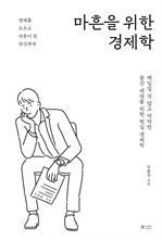 도서 이미지 - 마흔을 위한 경제학