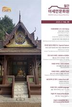 도서 이미지 - 월간 아세안문화원 2020년 11월호