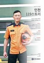 도서 이미지 - 인천119스토리 2020 가을호