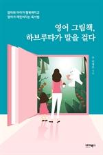 도서 이미지 - 영어 그림책, 하브루타가 말을 걸다