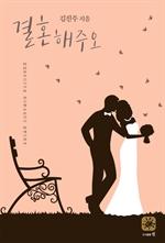 도서 이미지 - 결혼해주오